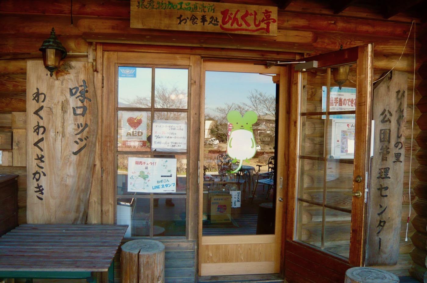 坂城町うどん蕎麦お食事処びんぐし亭