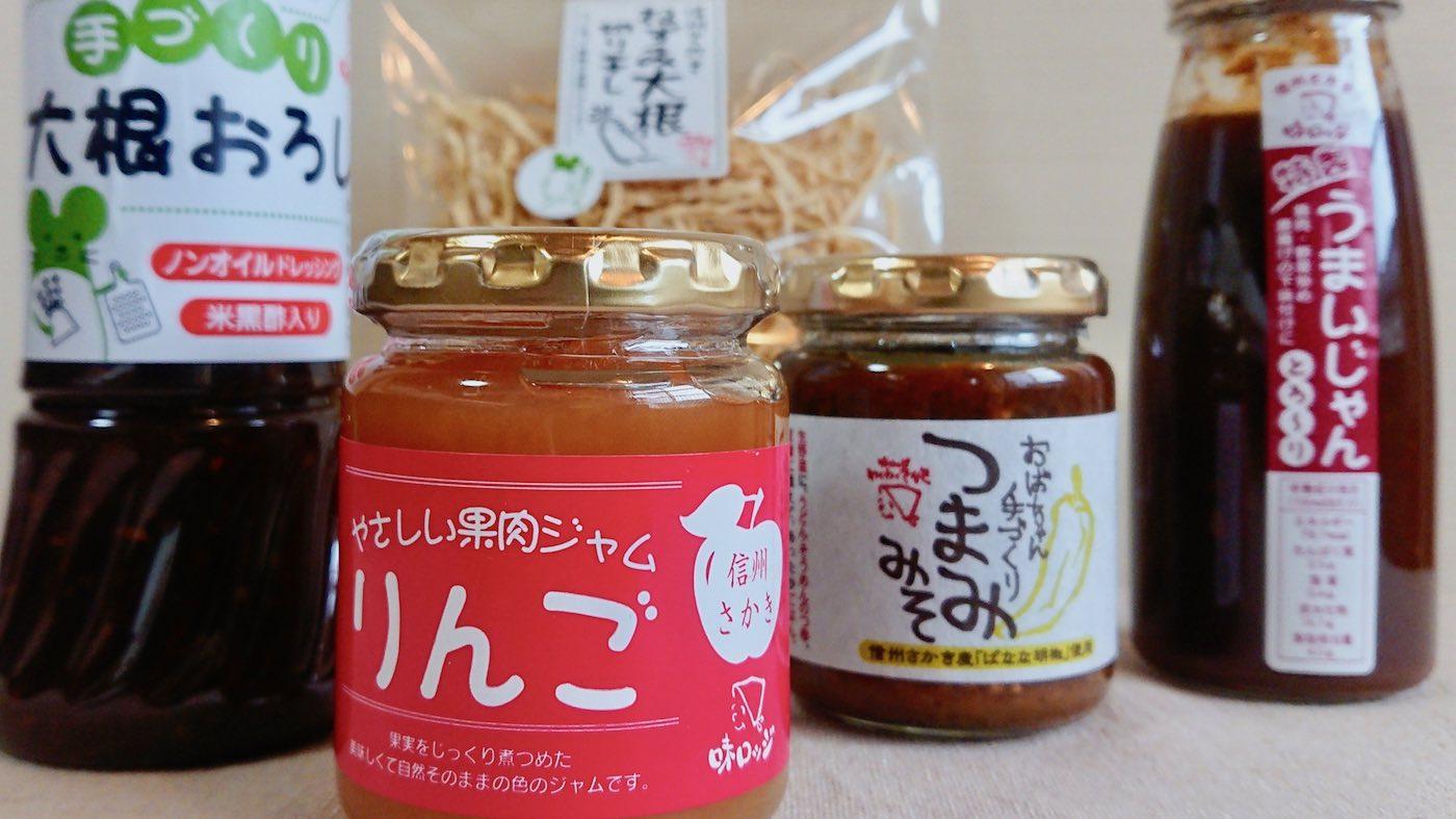 信州長野特産の原料で作った味ロッジブランド商品