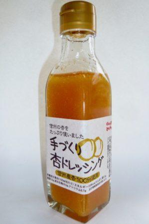 味ロッジ手づくり杏ドレッシング150ml瓶