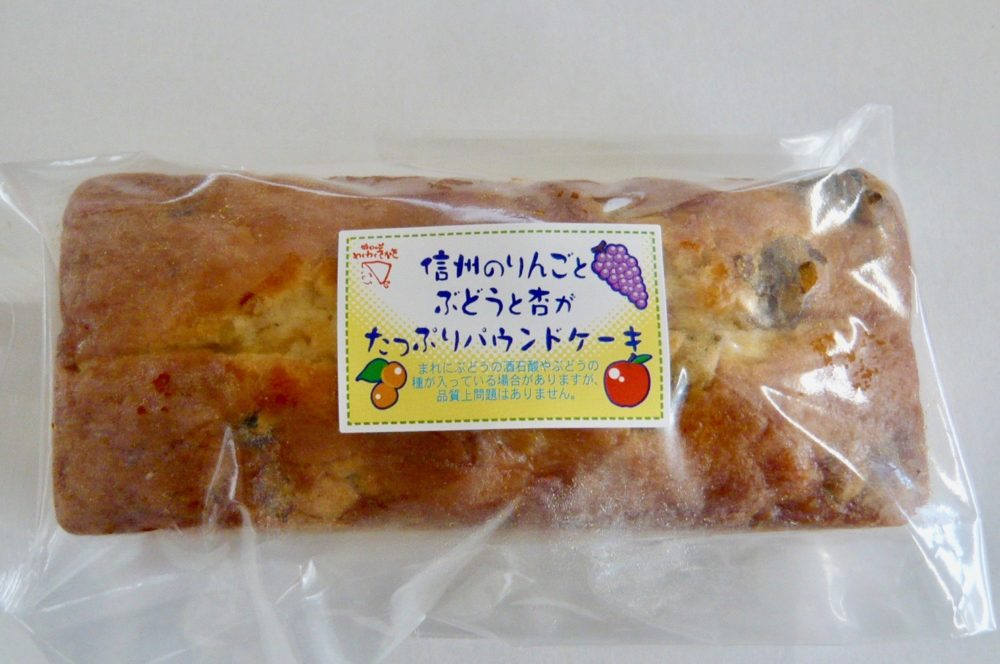 味ロッジ信州のりんごとぶどうと杏がたっぷりパウンドケーキ1本販売
